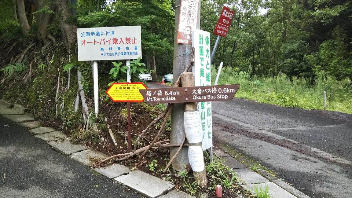 tanzawasan1