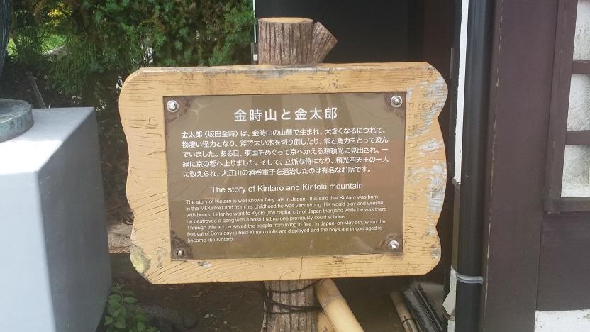kintokiyama3